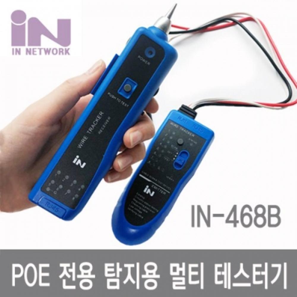 인네트워크 IN-468B POE 멀티 테스터기 블루 랜선 LAN 악어클립 전화선 랜/광통신 장비-랜케이블/랜장비, 선택없음