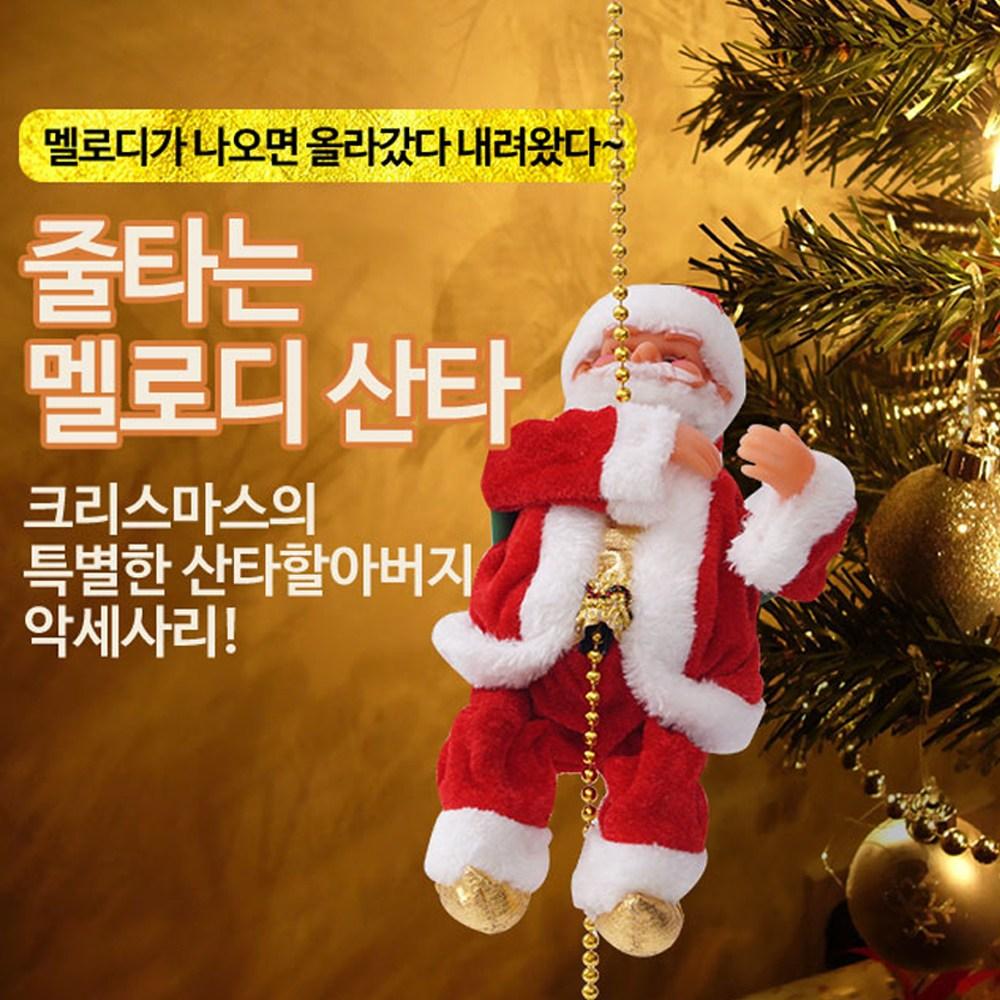 줄타는산타 움직이는산타 싼타인형 크리스마스 장식