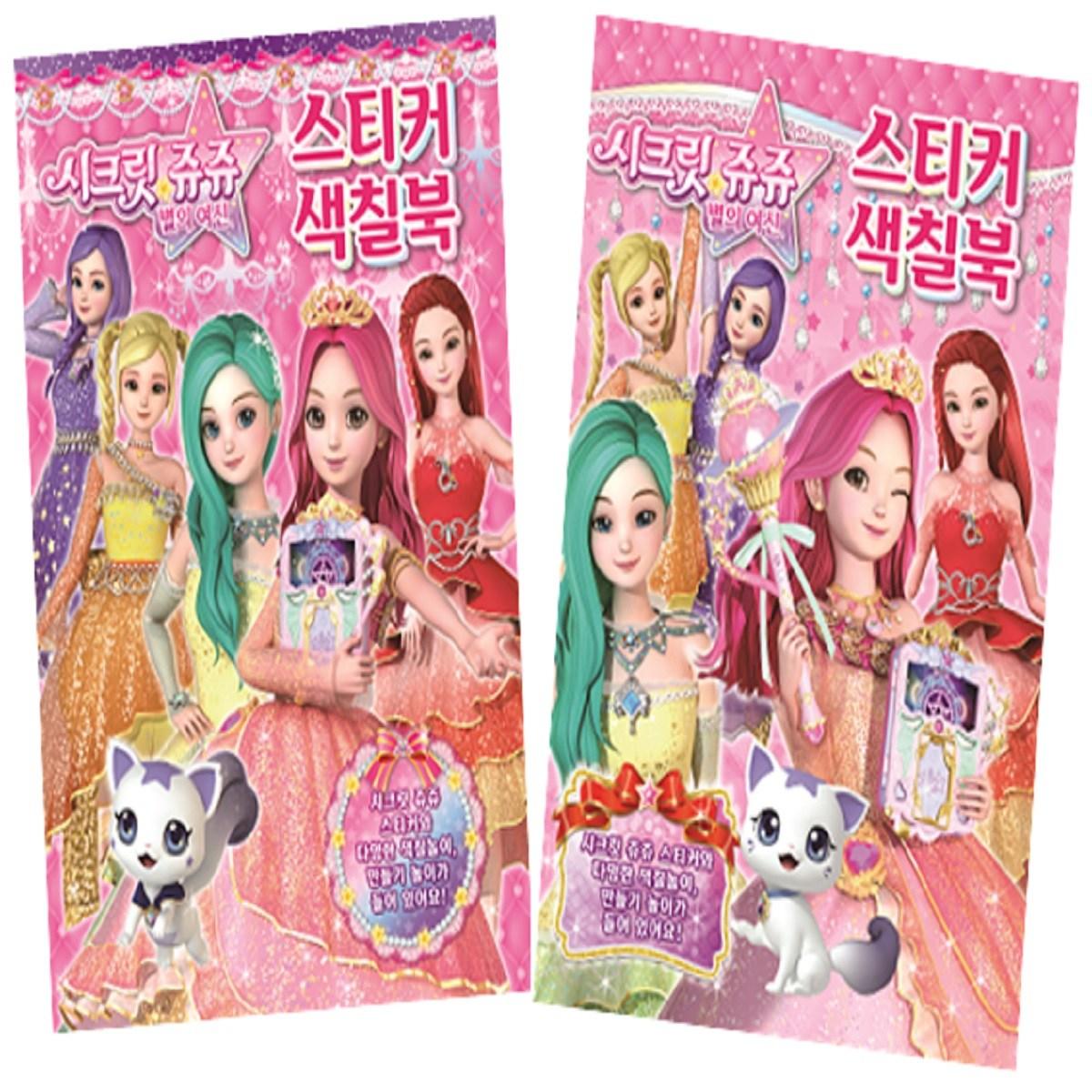 시크릿쥬쥬 스티커색칠북 2종세트