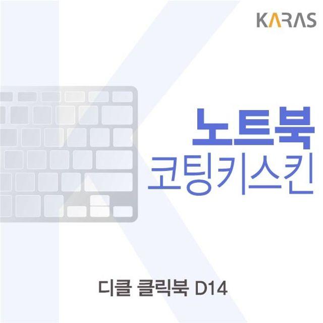 디클 클릭북 D14 코팅키스킨 노트북관련 키스킨 자판덮개 악세사리, 1개, 상세페이지참조()