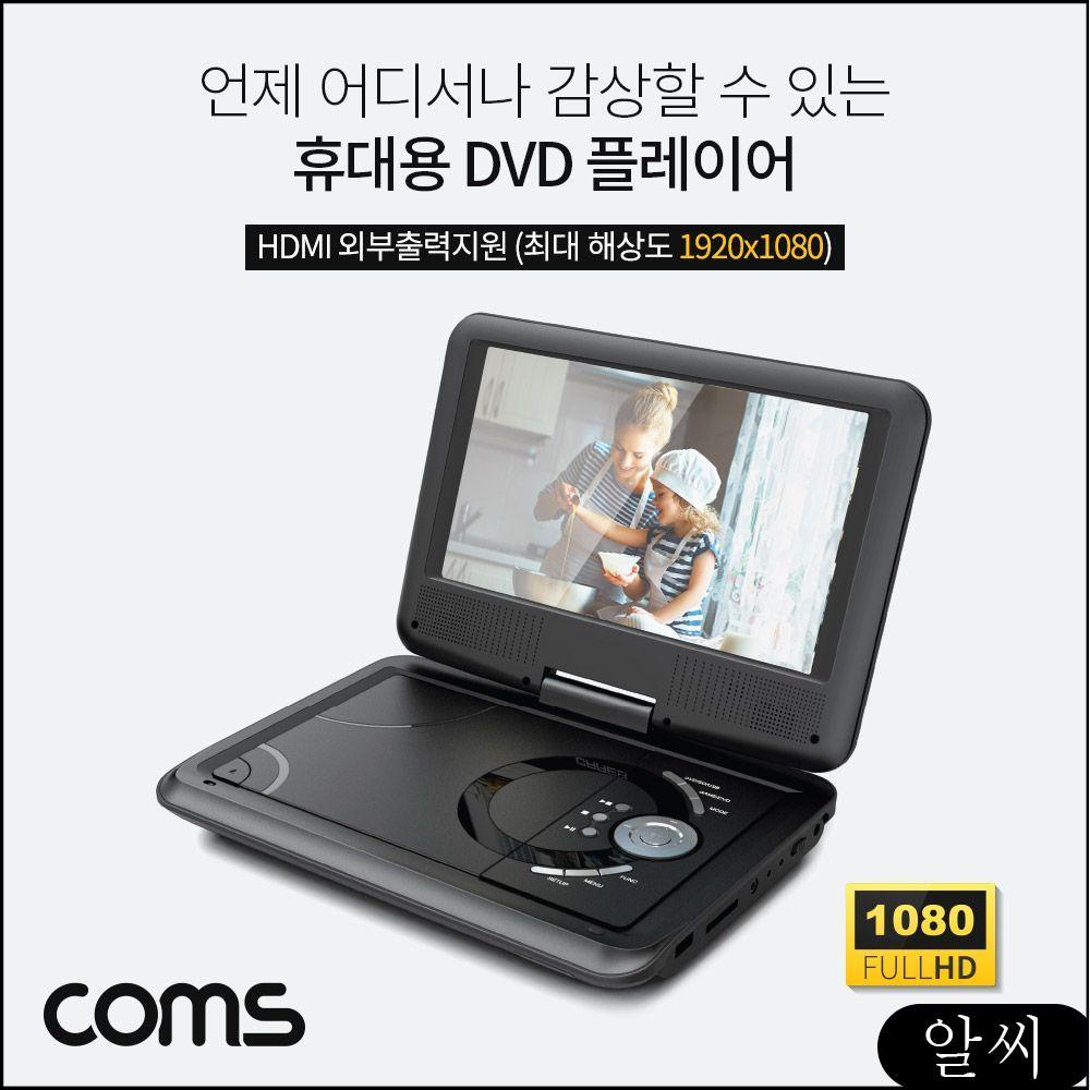 Coms 휴대용 9형 디스플레이 DVD 플레이어 CD플레이어 동영상재생 비디오플레이어 puqo, RCMK 본상품선택