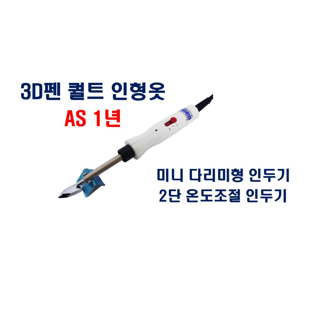 드에끌라 퀄트 3D펜 재봉 캘리 인형옷 엑소 EXSO 미니 다리미 인두기 EXF-3022