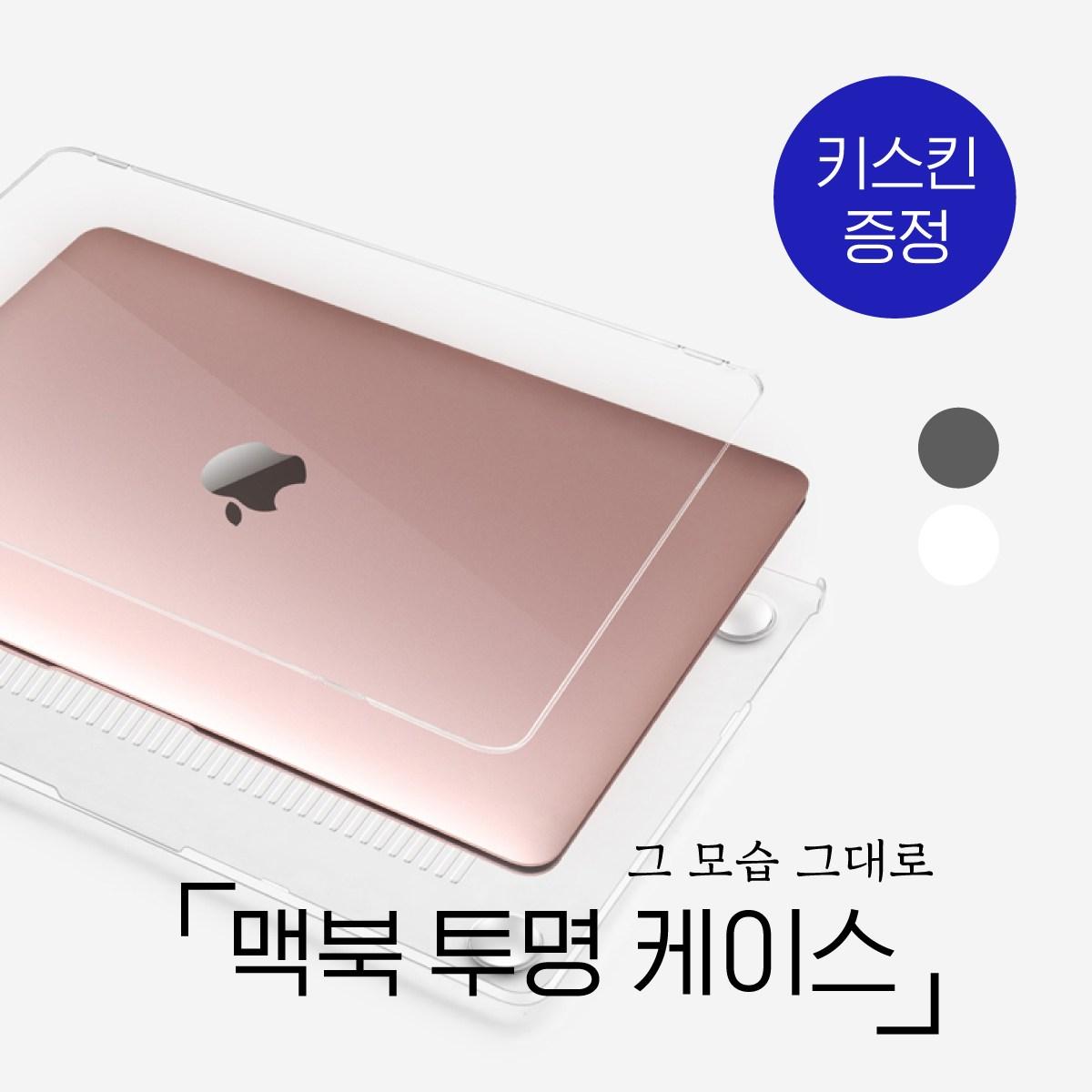 오펜트 맥북 2020 뉴에어13(A2179) 투명 반투명케이스, 맥북 뉴에어13 투명케이스