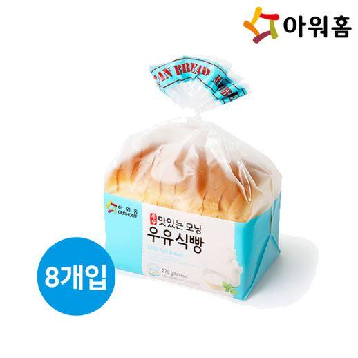 아워홈 아워홈맛있는모닝우유식빵270g8봉