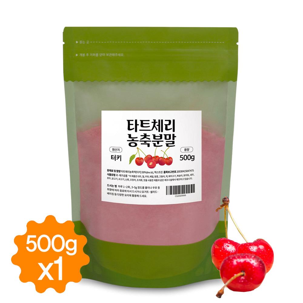 타트체리 타트체리분말 500g 타트체리농축액 쥬스 원액 가루 파우더 대용량 터키산, 1개