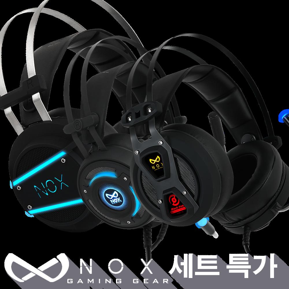 NOX 녹스게이밍기어 헤드셋 NX-2S NX-3 NX-4 풀커버S 모음