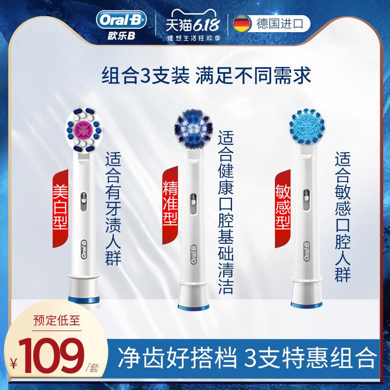 [618 사전 판매] oral-B / Oule B 성인 전동 칫솔 유니버설 3로드 수입 브러시 헤드, 1 정밀 세정 타입 + 1 치아 미백 타입 1 + 잇몸 민감 타입 1