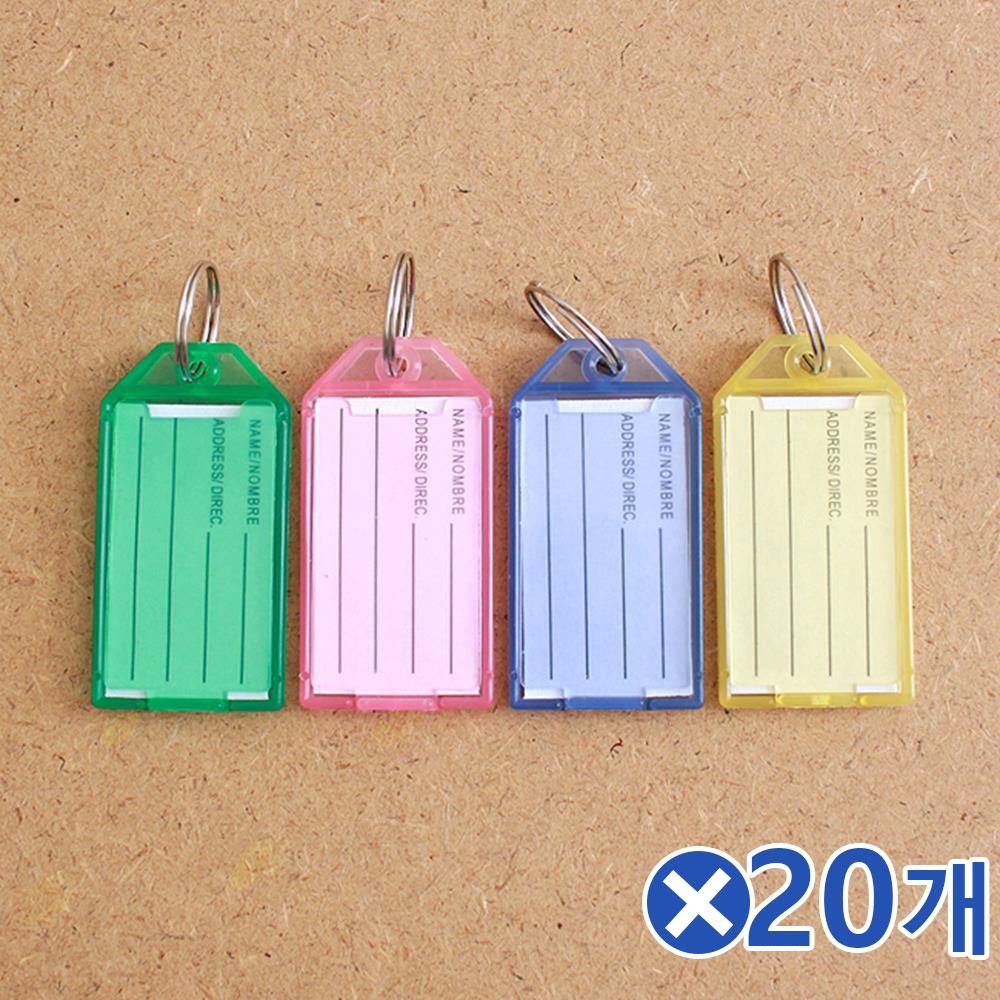MDJ9005 심플한 네임택 열쇠고리 4개입-색상랜덤x20개 열쇠고리부자재/캐리어네임택/키링부자재/키링만들기, 1개