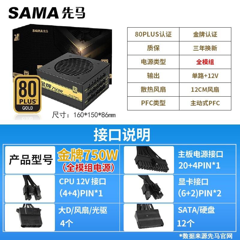 환풍기 금메달 500W게임 컴퓨터 전원 데스크톱 750W풀 지원 3070그래픽카드 3080, T14-금메달 인증 750W전체 모듈 제공 1컬러풀 선풍기+드라이버