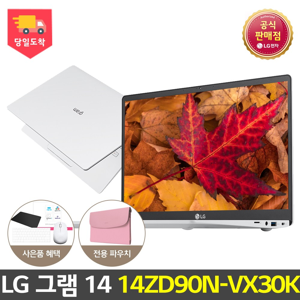 LG 그램 14인치 2020 i3 14ZD90N-VX30K 노트북 10세대 아이스레이크