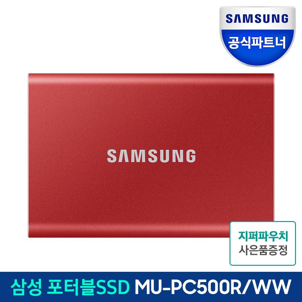 삼성전자 포터블 외장SSD T7 500GB, 메탈릭레드