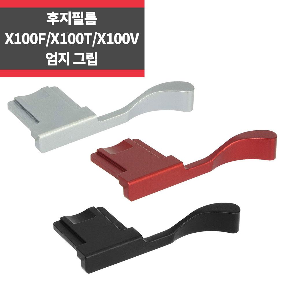 후지필름 X100F X100V X100T X70 핫슈 엄지그립_IP, 레드