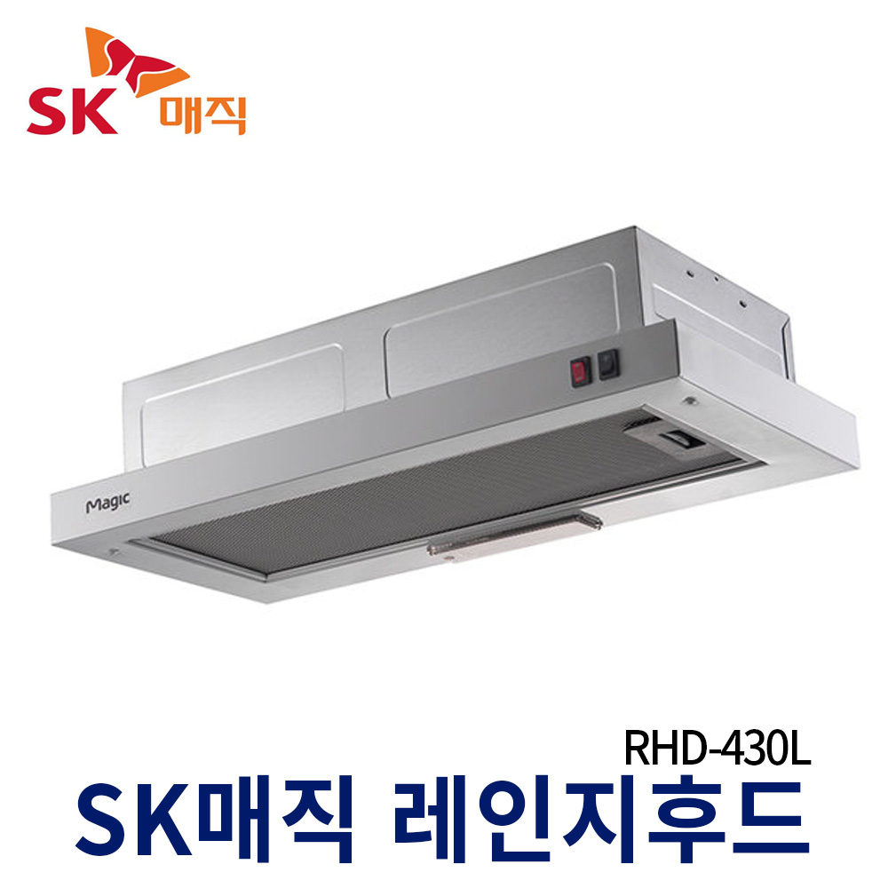 SK매직 가스렌지후드 RHD430L 주방후드 교체설치, RHD-430L(빌트인고정)