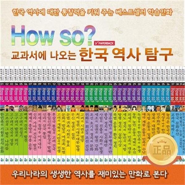 세진북개정신판 How So 하우소 한국역사탐구 전40권 모바일상품권