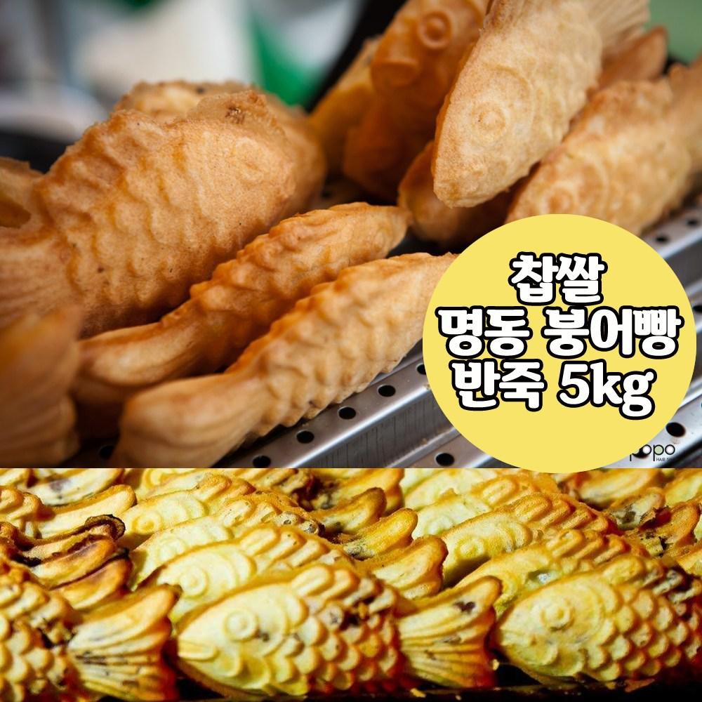 명동 붕어빵 찹쌀 반죽 5kg x 4봉, 1개, 20kg