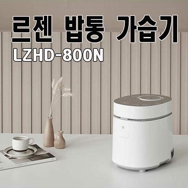 르젠 밥통 가습기 LZHD800N 가열식 세라믹코팅 르젠가습기 LZHD800N