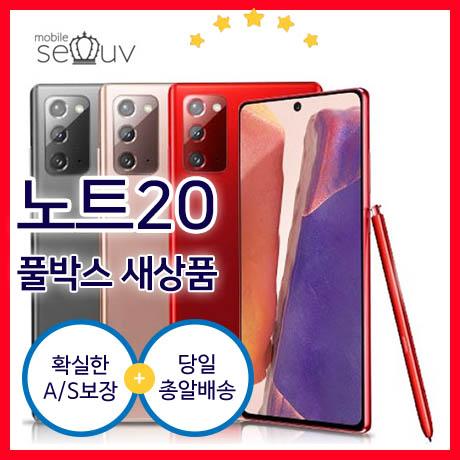[풀박스 새제품]삼성전자 갤럭시 노트10 SM-N971N 256GB 아우라글로우