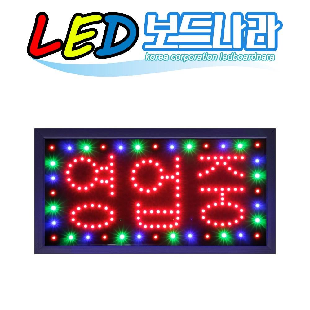 LED보드나라 영업중LED보드 LED간판, A형_영업중 3색보드