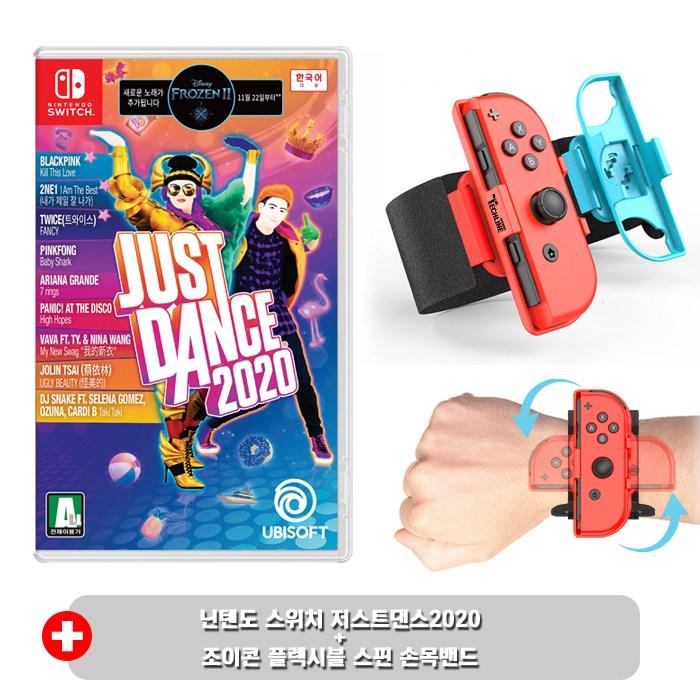 닌텐도 스위치 저스트댄스2020+조이콘 플렉시블 스핀 손목밴드, 단품