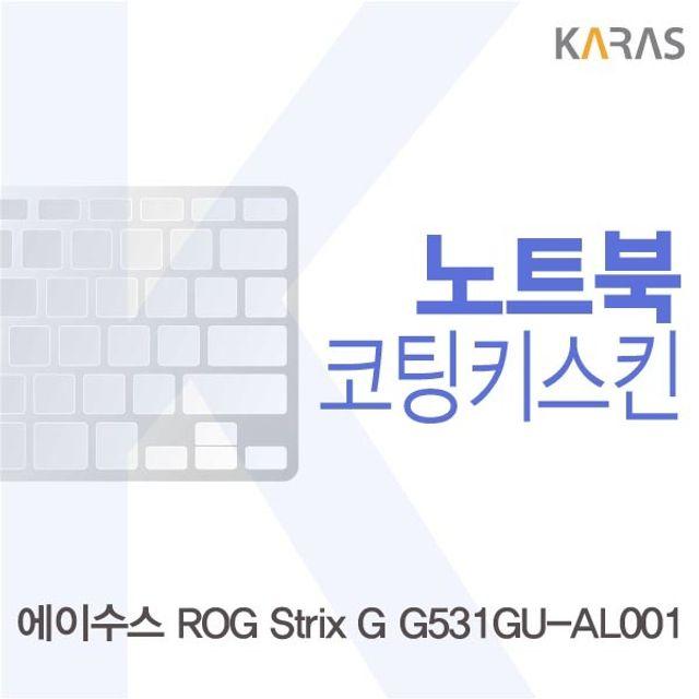 ASUS ROG Strix G G531GU-AL001 코팅키스킨, 1, 본상품선택