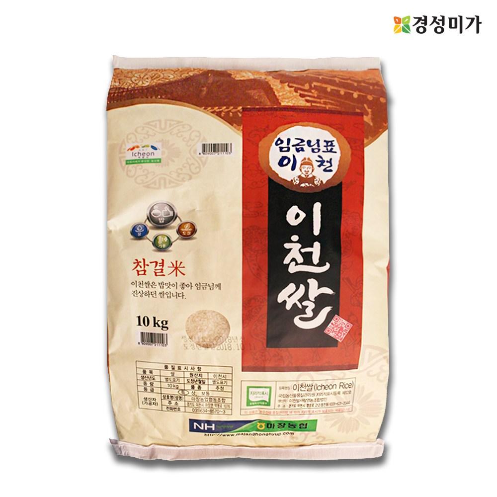 임금님표 임금님표이천쌀(추청) 10kg, 1개