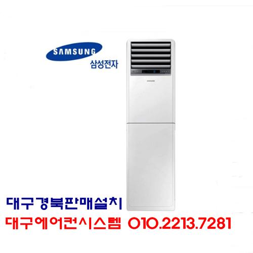 [삼성] AP083RAPDBH1 인버터스탠드냉난방기 23평 대구경북판매설치