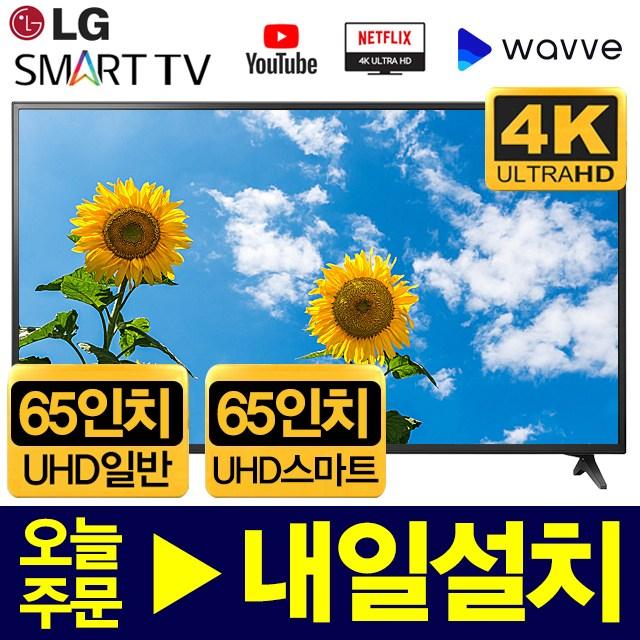 LG전자 65인치 FHD 일반 | UHD 스마트 TV 리퍼, 65인치UHD스마트(UJ6300), 매장방문수령