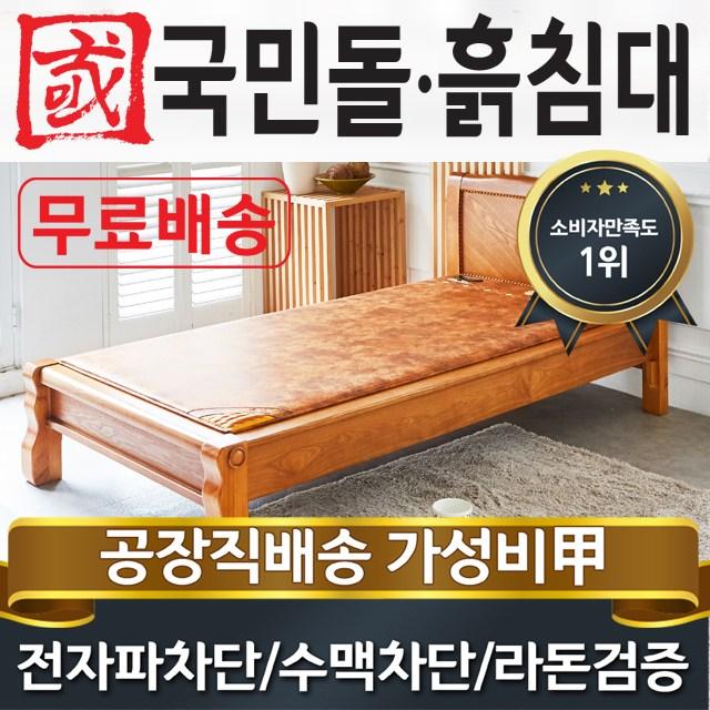 국민돌흙침대 S캔서 싱글 1인용온돌 흙침대, 갈색황토볼