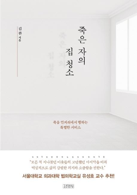 죽은 자의 집 청소:죽음 언저리에서 행하는 특별한 서비스, 김영사