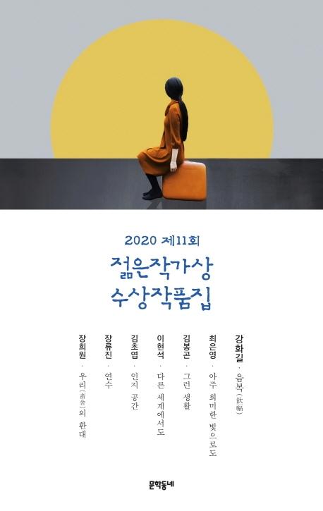 [도서/음반/DVD] 제11회 젊은작가상 수상작품집(2020), 문학동네 - 랭킹56위 (4950원)