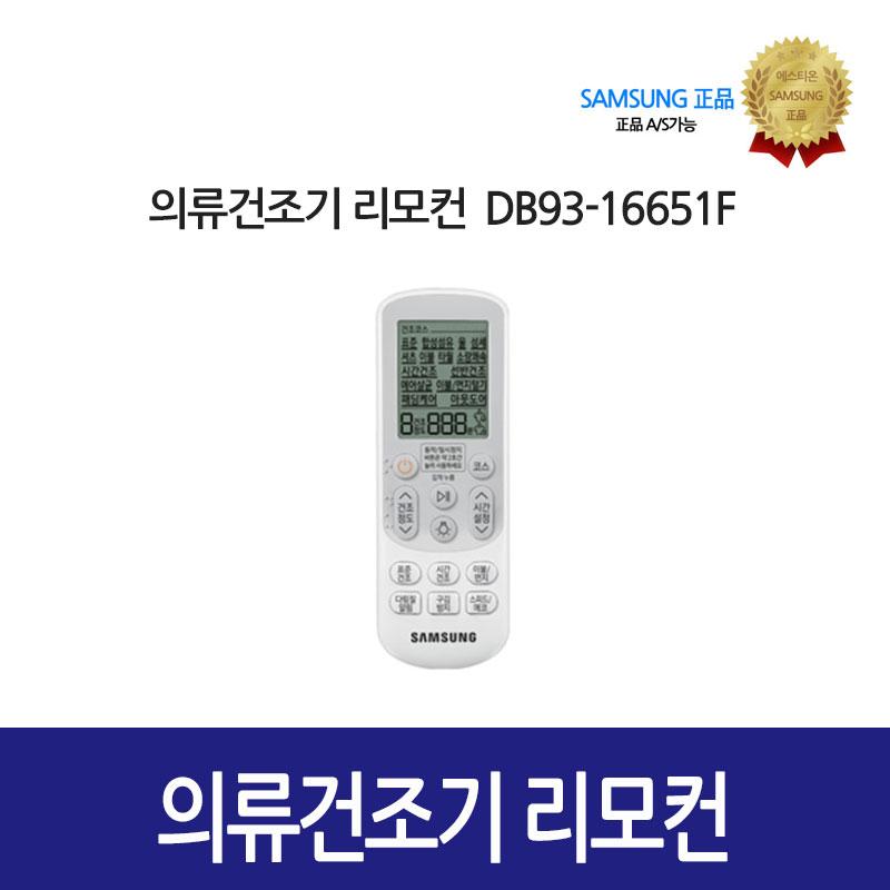 삼성 [삼성정품] 의류건조기 리모컨 DB93-16651F