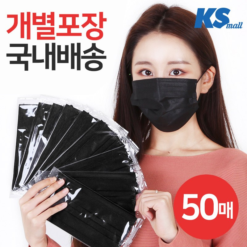 케이에스몰 (개별포장) 국내배송 덴탈마스크 3중필터 일회용 마스크 블랙(50매), 50매