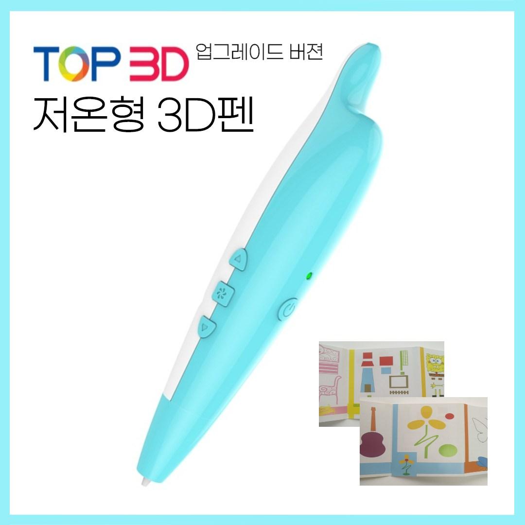 TOP3D 저온 PCL 3D펜 도안북 포함 어린이 3d펜, 블루저온펜