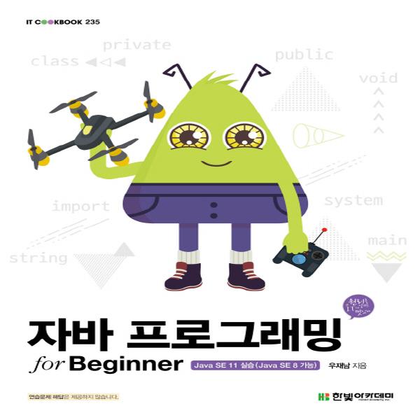자바 프로그래밍 for Beginner, 단품
