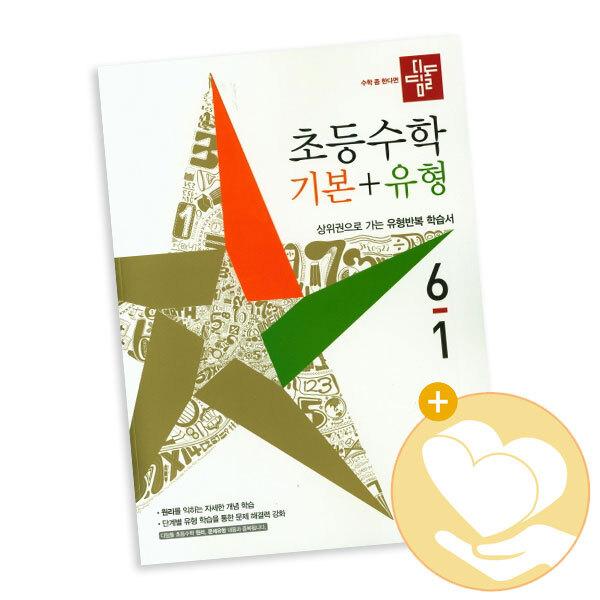 디딤돌 초등수학 기본+유형 6-1 (2021년) 디딤돌 책 6학년 문제집, 단품