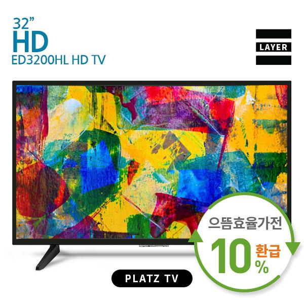 플라츠 레이어TV 32인치 LED TV 대기업 무결점패널 1등급효율 ED3200HL, 자가설치, 스탠드