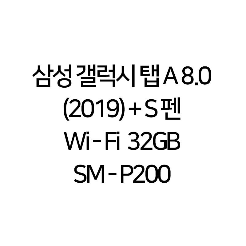 삼성 갤럭시탭A 8.0 2019 with S펜 Wi-Fi 32GB SM-P200, 블랙
