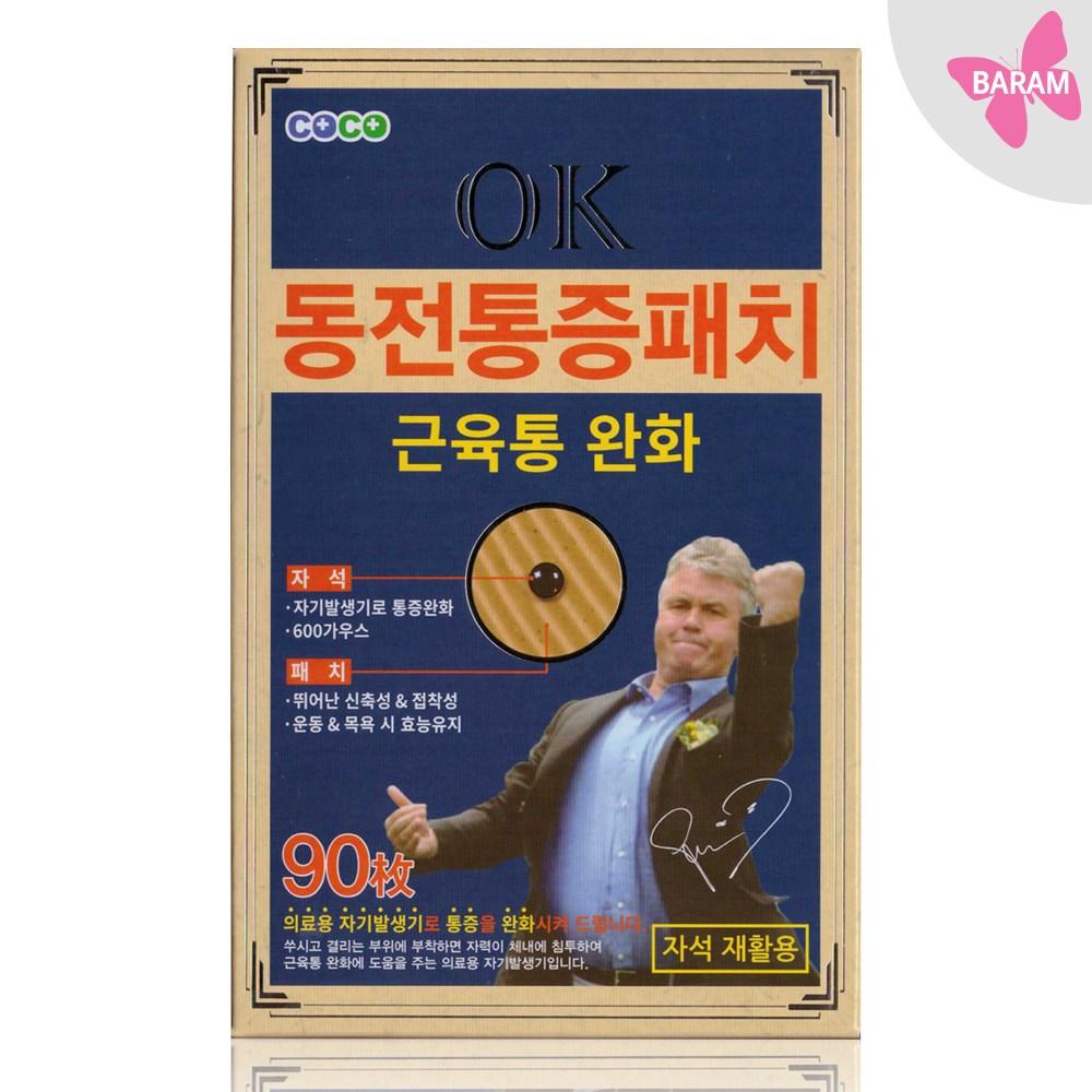 BARAM 바람) 히딩크 동전 통증 패치 90개 (자석30개 자석재활용 의료기기), 1개