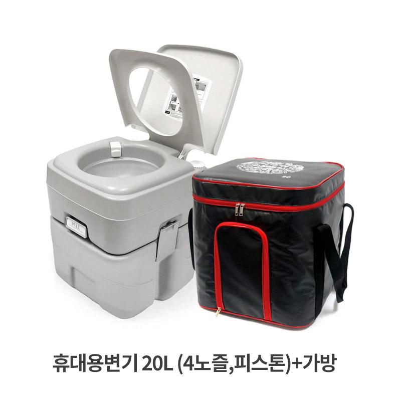 캠핑용 이동식 좌변기 20L(4노즐+피스톤)3020T+가방
