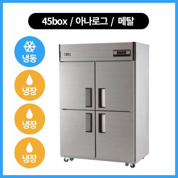 유니크 냉장고 45박스 냉장.냉동 (1260x800x1900) 기존 1칸냉동, 아나로그-메탈