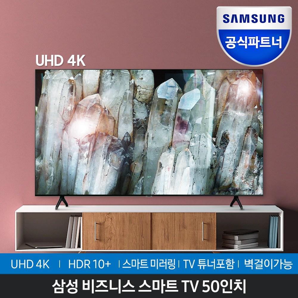 삼성전자 50인치 UHD 4K TV 비즈니스티비 무료배송설치, 방문설치, 스탠드형