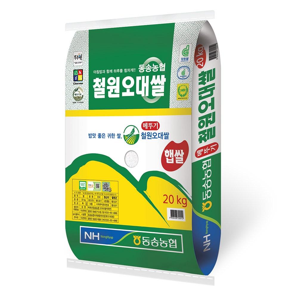 동송농협 철원오대쌀 20kg 2020년 햅쌀, 1개