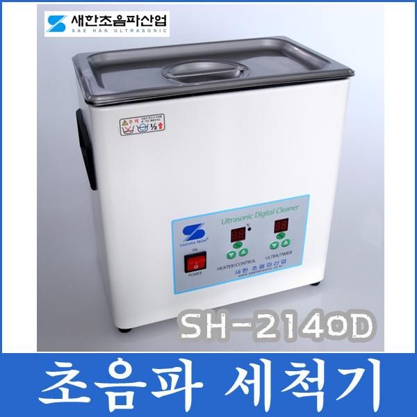 새한초음파산업 초음파 세척기, 디지털 초음파세척기 SH-2140D