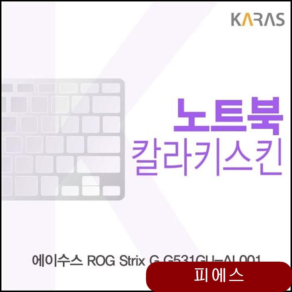 ASUS ROG Strix G G531GU-AL001 컬러키스킨 이물질방지 xhtc 블랙, 1개
