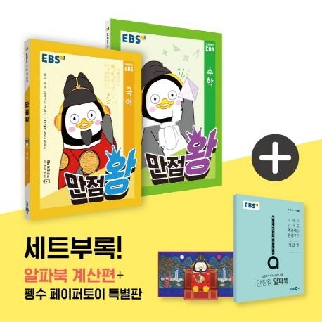 EBS 만점왕 초등 국어+수학 2-2 세트(2020), EBS한국교육방송공사