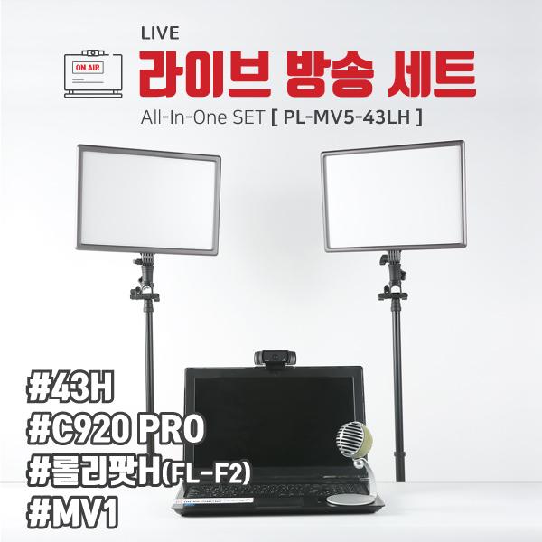 유쾌한생각 룩스패드 43H 라이브방송세트 PL-MV5-43LH, 단일상품