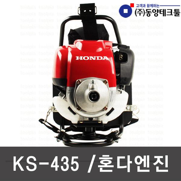 렉시온 혼다예초기 KS-435 (수입완제품)