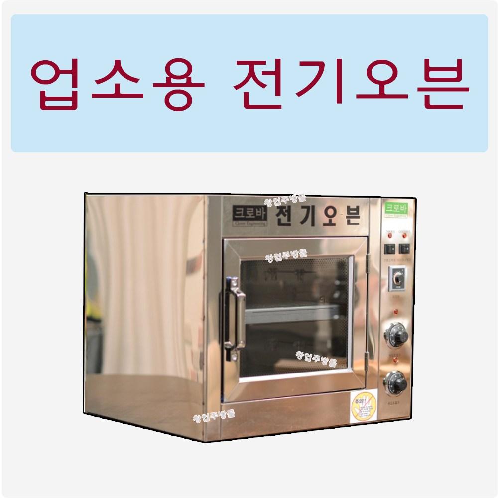 크로바 전기오븐600 CL-600 업소용전기오븐, 크로바전기오븐600