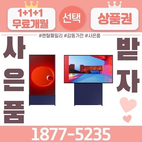 삼성 The Sero QLEDTV 43인치 세로모드 KQ43LST05AFXKR (POP 4541511706)