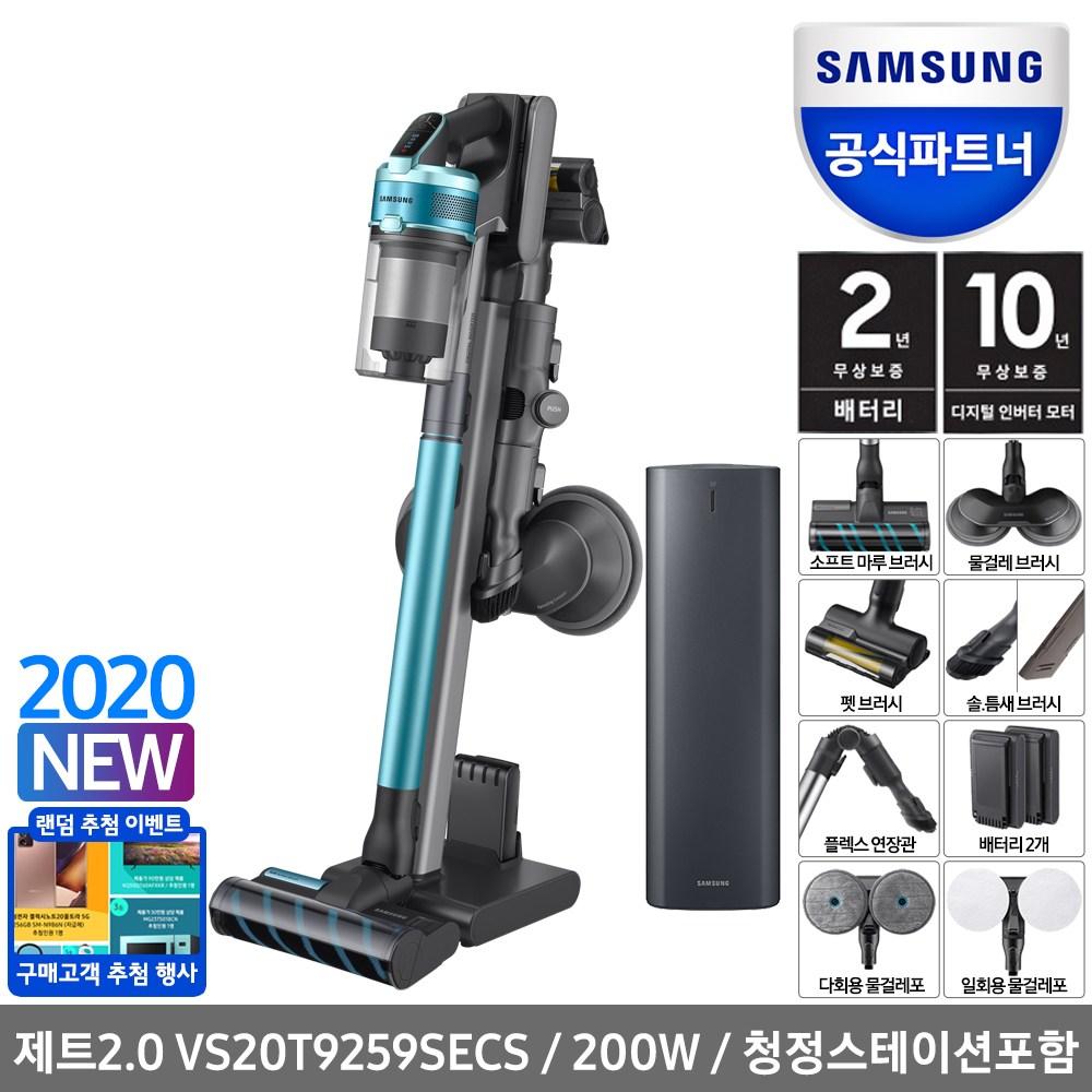삼성전자 2020년형 제트 2.0 무선 청소기 VS20T9259SECS 청정스테이션 민트 스페셜에디션 스틱청소기